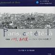 パリ,あの夏 ジャン・ピエールを探して 写真集
