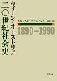 ウィーン/オーストリア二〇世紀社会史 1890-1990