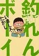 新・釣れんボーイ (1)