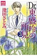 Dr.東盛玲の所見 (3)
