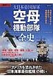 大日本帝国海軍 空母機動部隊全史 別冊歴史REAL
