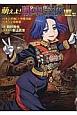 萌えよ!戦車学校 バルジの戦い・沖縄決戦・ベルリン攻防戦 (8)
