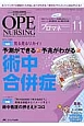 オペナーシング 31-11 手術看護の総合専門誌