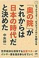 「奥の院」がこれからは日本の時代だと決めた ロックフェラー、ロスチャイルドを超える