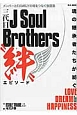 """三代目J Soul Brothers""""絆""""エピソード"""