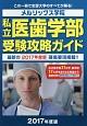 私立医歯学部受験攻略ガイド 2017