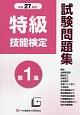特級技能検定試験問題集 平成27年 (1)