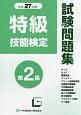 特級技能検定試験問題集 平成27年 (2)