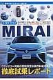 トヨタMIRAI 間違えないでエコカー選び4 CO2ゼロ=究極の環境保護水素燃料電池車を徹底試乗