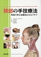 頚部の手技療法 写真で学ぶ治療法とセルフケア