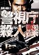 警視庁殺人課 DVD-BOX VOL.1