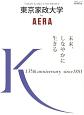 東京家政大学 by AERA 未来、しなやかに生きる