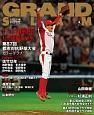 GRAND SLAM 社会人野球の総合情報誌(48)