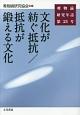 唯物論研究年誌 文化が紡ぐ抵抗/抵抗が鍛える文化 (21)