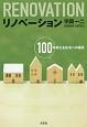 リノベーション 100年使える住宅への提言