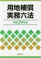 用地補償実務六法 平成29年