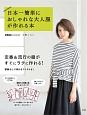 日本一簡単におしゃれな大人服が作れる本 EASY SEWING