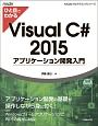 ひと目でわかるVisual C# 2015 アプリケーション開発入門 MSDNプログラミングシリーズ