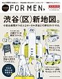 Hanako FOR MEN<特別保存版> 渋谷(区)新地図。 小宮山雄飛が145人とローカル渋谷215軒をガイド