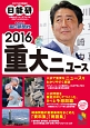 重大ニュース 中学受験用 2016 日能研が選んだニュースファイル~未来をつくる小学生