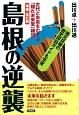 島根の逆襲<増補・改訂版> 古代と未来をむすぶ「隠れ未来里」構想