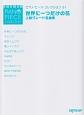 世界に一つだけの花・上級グレード名曲集 ピアノ・ピース・コレクション51