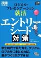 ロジカル・プレゼンテーション就活 エントリーシート対策 2018 日経就職シリーズ