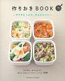 作りおきBOOK-サラダたっぷり、からだにいい-