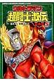 ウルトラマン超闘士激伝<完全版> (5)