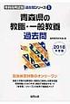 青森県の教職・一般教養過去問 教員採用試験過去問シリーズ 2018