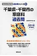 千葉県・千葉市の家庭科過去問 教員採用試験過去問シリーズ 2018
