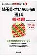 埼玉県・さいたま市の理科参考書 教員採用試験参考書シリーズ 2018