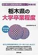 栃木県の公務員試験対策シリーズ 栃木県の大学卒業程度 教養試験 2018