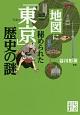 地図に秘められた「東京」歴史の謎