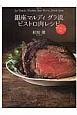 銀座マルディ グラ流 ビストロ肉レシピ 和知徹シェフ直伝