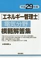 エネルギー管理士 電気分野 模範解答集 平成29年