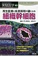 実験医学増刊 34-17 再生医療と疾患解明の鍵となる組織幹細胞 生体内の維持・分化制御からオルガノイド形成、がん・