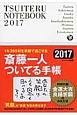 斎藤一人ついている手帳 2017