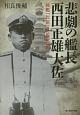 悲劇の艦長 西田正雄大佐 戦艦「比叡」自沈の真相