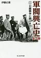 軍閥興亡史 日露戦争に勝つまで (1)