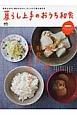 暮らし上手のおうち和食 週に一度は和食を作りませんか?