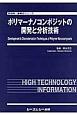 ポリマーナノコンポジットの開発と分析技術 新材料・新素材シリーズ