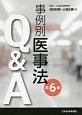 事例別医事法Q&A<第6版>
