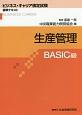 生産管理 BASIC級 ビジネス・キャリア検定試験標準テキスト