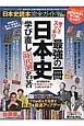 日本史読本完全ガイド 完全ガイドシリーズ157 今こそスッキリ!最強の一冊日本史学び直し時代別名著