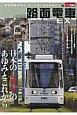 路面電車EX 路面電車を考え、そして楽しむ総合専門誌(8)