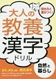 大人の教養漢字ドリル 自然と暮らし