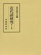 近代語研究 (19)