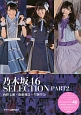 乃木坂46 SELECTION 西野七瀬×齋藤飛鳥×生駒里奈 (2)