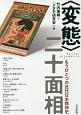 〈変態〉二十面相 もうひとつの近代日本精神史